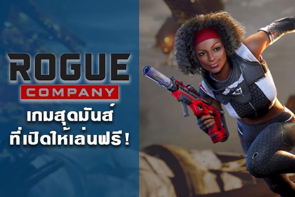 Rogue Company เกมสุดมันส์ที่เปิดให้เล่นฟรี! เกมออนไลน์ เกมน่าเล่น เกมShooting เกมAction เกมแอคชั่น เกมแนวยิง เกมPC