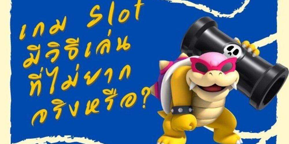 เกม Slot มีวิธีเล่นที่ไม่ยาก จริงหรือ?