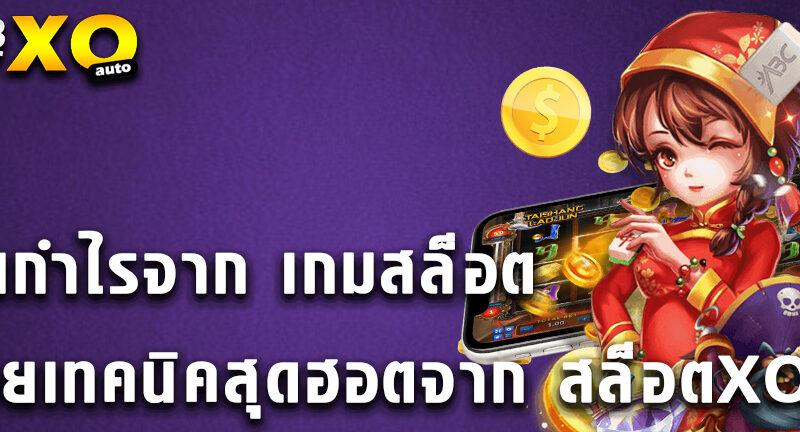 ปั่นกำไรจาก เกมสล็อต ด้วยเทคนิคสุดฮอตจาก สล็อตXO ! สล็อต สล็อตออนไลน์ เกมสล็อต เกมสล็อตออนไลน์ สล็อตXO Slotxo Slot ทดลองเล่นสล็อต ทดลองเล่นฟรี ทางเข้าslotxo