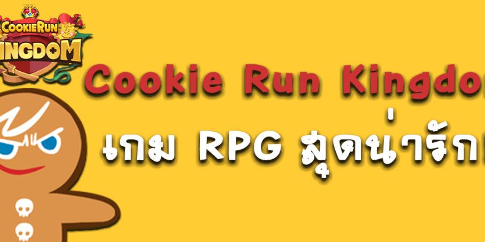 Cookie Run Kingdom เกม RPG สุดน่ารัก!