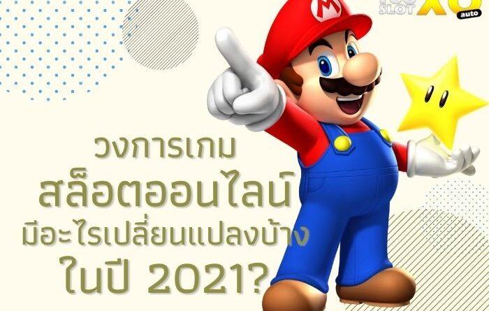 วงการเกมสล็อตออนไลน์ มีอะไรเปลี่ยนแปลงบ้างในปี 2021? เกมสล็อตออนไลน์ เกมสล็อต เล่นสล็อต ทดลองเล่นสล็อต สล็อตฟรี สล็อตออนไลน์ slot slotxo ทางเข้าslotxo ทดลองเล่นslotxo