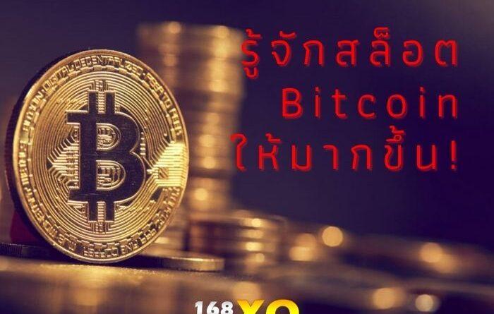 เกมสล็อตออนไลน์ เกมสล็อต เล่นสล็อต ทดลองเล่นสล็อต สล็อตฟรี สล็อตออนไลน์ slot slotxo ทางเข้าslotxo ทดลองเล่นslotxoรู้จักสล็อต Bitcoin ให้มากขึ้น!