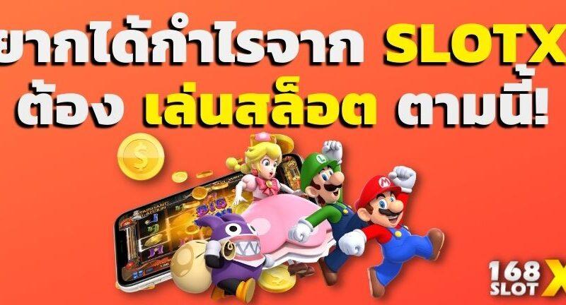 อยากได้กำไรจาก SLOTXO ต้อง เล่นสล็อต ตามนี้! สล็อต สล็อตออนไลน์ เกมสล็อต เกมสล็อตออนไลน์ สล็อตXO Slotxo Slot ทดลองเล่นสล็อต ทดลองเล่นฟรี ทางเข้าslotxo