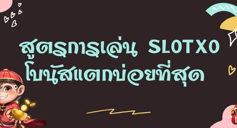 สูตรการเล่น slotxo โบนัสแตกบ่อยที่สุด เกมสล็อต SLOT SLOTXO สล็อตออนไลน์ ทดลองเล่นสล็อต ทางเข้าเล่นสล็อต ทดลองเล่นSLOT ทางเข้าเล่นSLOTXO