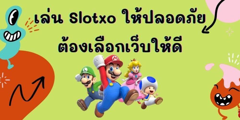 เล่น Slotxo ให้ปลอดภัย ต้องเลือกเว็บคุณสมบัติตามนี้!