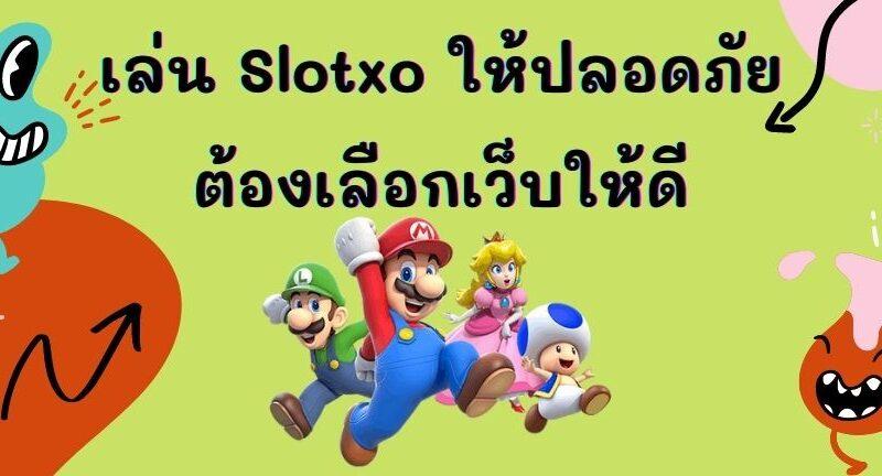 เล่น Slotxo ให้ปลอดภัย ต้องเลือกเว็บคุณสมบัติตามนี้! slot slotxo เกมสล็อต เกมสล็อตออนไลน์ ทดลองเล่นสล็อค โปรโฒชั่นสล็อต ทดลองเล่นslot สมัครสมาชิกslotxo