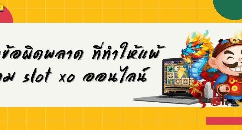 เปิดข้อผิดพลาด ที่ทำให้แพ้เกม slot xo ออนไลน์ สล็อต สล็อตออนไลน์ เกมสล็อต slotxo slot ทดลองเล่นslot สมัครสมาชิกslot