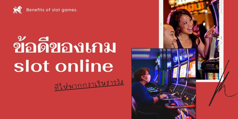 ข้อดีของเกม slot online ที่ให้มากกว่าเงินรางวัล